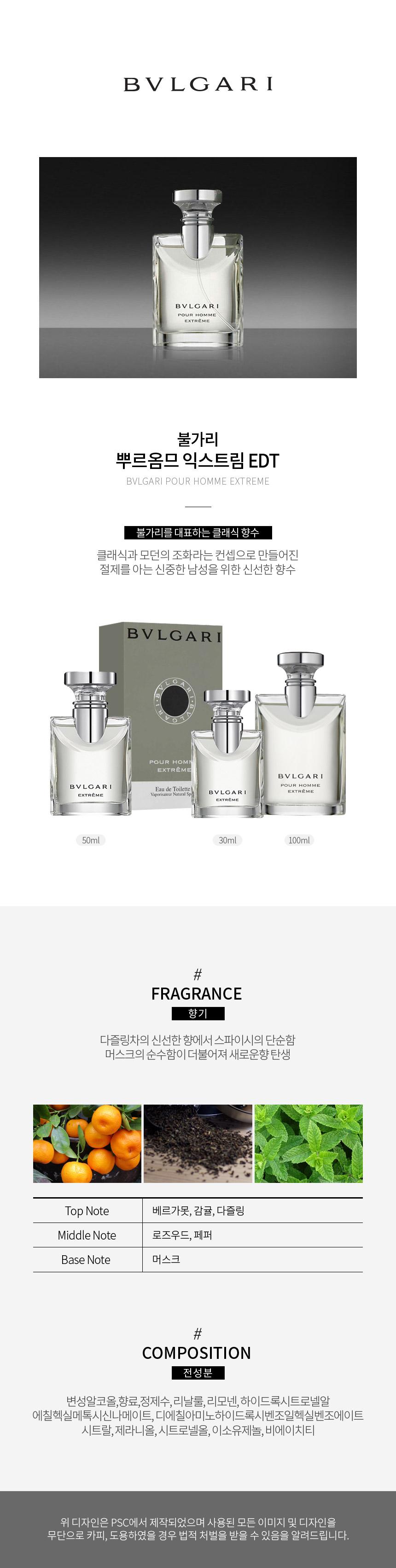 불가리(BVLGARI) [향수] 뿌르옴므 익스트림 EDT 100ml