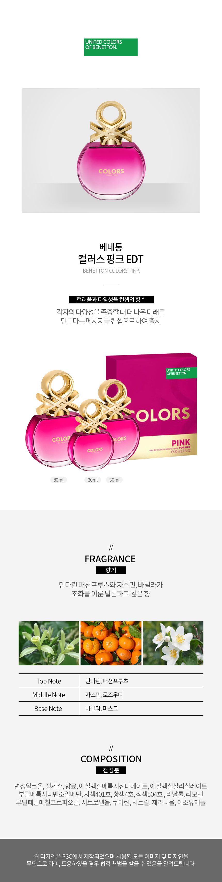 benetton_colors_pink_page.jpg