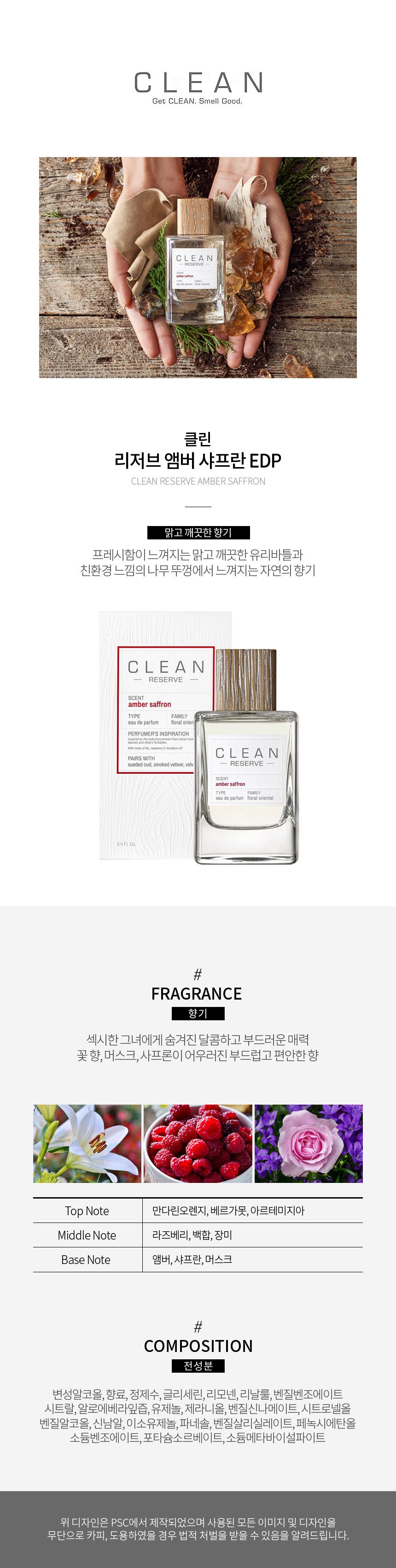 클린(CLEAN) [향수] 리저브 앰버 샤프란 EDP 100ml