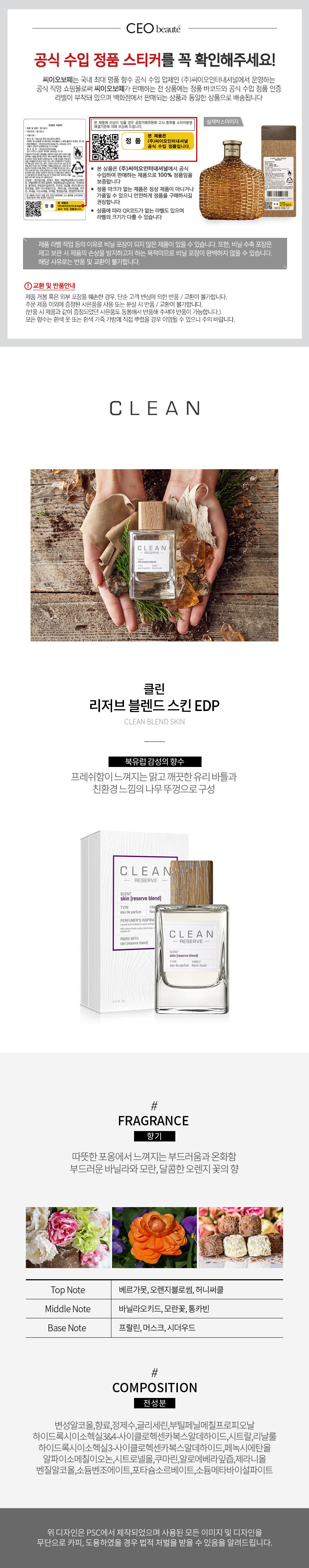 clean_blend_skin_page.jpg