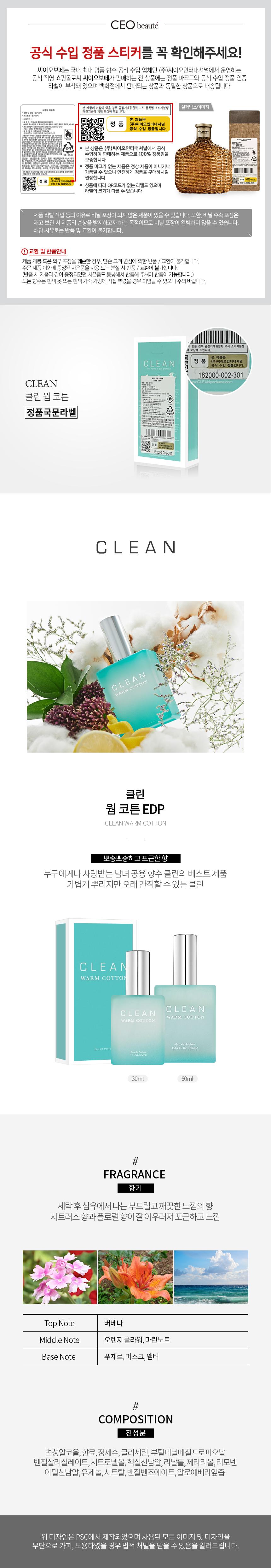 클린(CLEAN) [향수] 웜 코튼 EDP 60ml