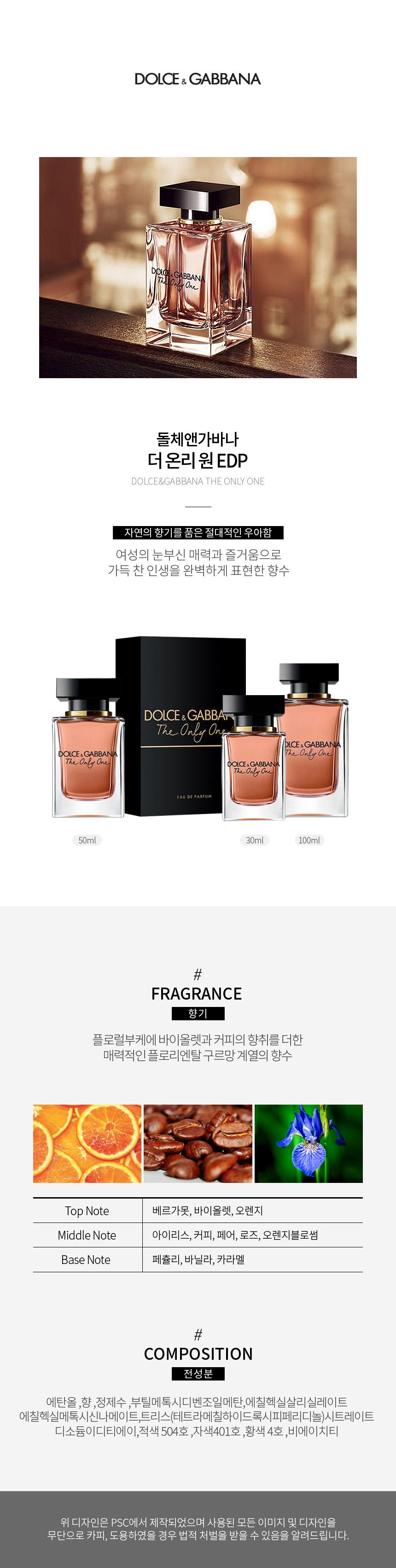 돌체앤가바나(DOLCE & GABBANA) [향수] 더 온리 원 EDP 30ml
