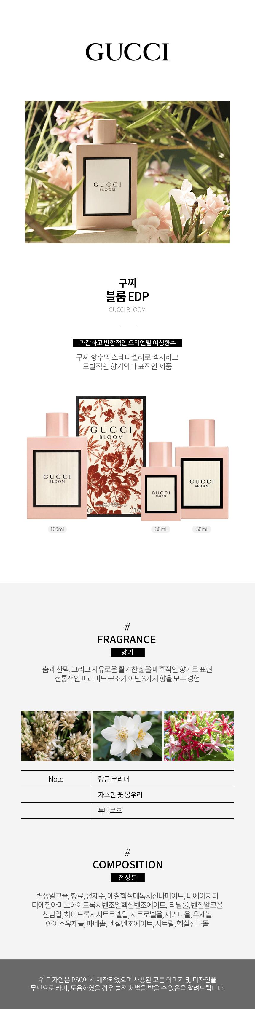 gucci_bloom_page.jpg