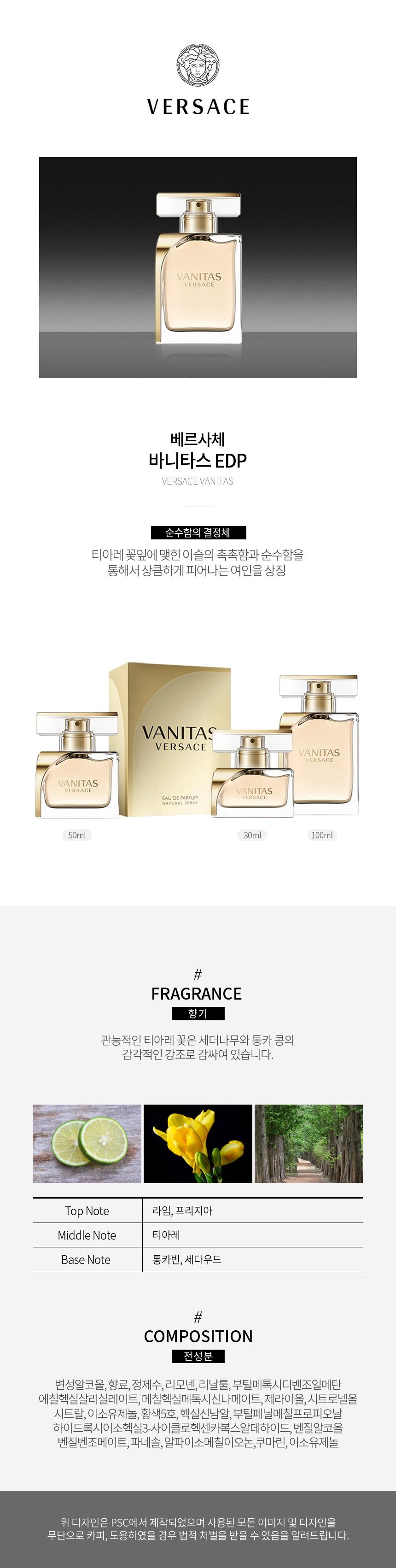 versace_vanitas_edp_page.jpg